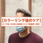 【カラーリング後のケア】ローマ唯一の日本人美容院イケメン美容師へ質問!