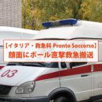 【イタリア・救急科Pronto Soccorso】顔面にボールを受け鼻骨折して救急搬送