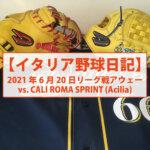 【イタリア野球日記】2021年6月20日リーグ戦アウェー vs. CALI ROMA SPRINT (Acilia)