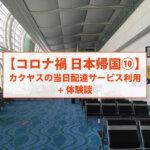 【コロナ禍 日本帰国⑩】カクヤスの当日配達サービス利用+体験談
