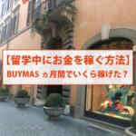【留学中にお金を稼ぐ方法】BUYMA5ヵ月でどれだけ稼げた?