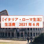 【イタリア・ローマ生活】生活費 2021年6月