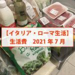 【イタリア・ローマ生活】生活費 2021年7月