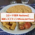 【ローマ郊外Nettuno】海鮮レストラン L'Officina del Pesce